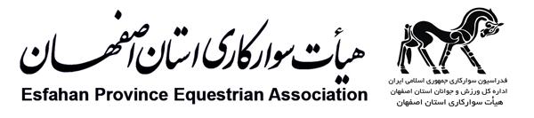 هیأت سوارکاری استان اصفهان