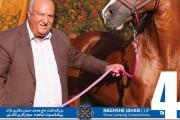 برگزاری چهارمین دوره مسابقات پرش با اسب جام نقش جهان