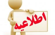 اطلاعیه مهم در مورد شرکت کنندگان در مسابقات سال 1396 هیأت سوارکار ی استان اصفهان