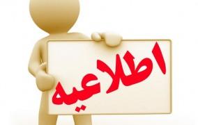 برگزاری دوره مربیگری در استان اصفهان