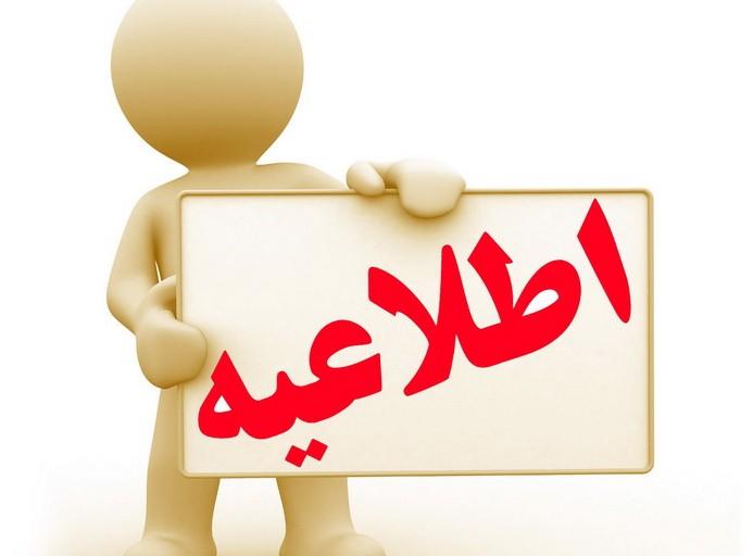 برگزاری کلاس توجیهی آزمون سوار مبتدی در اصفهان