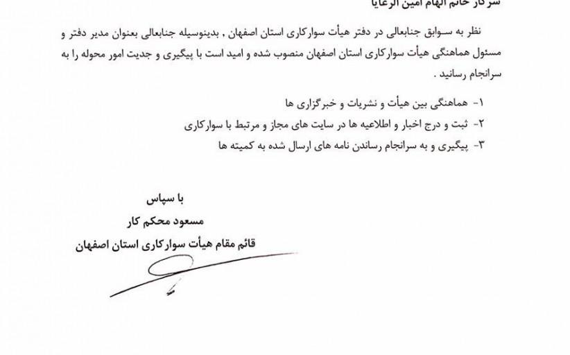 انتصاب خانم الهام امین الرعایا بعنوان مدیر دفتر و مسئول هماهنگی هیأت سوارکاری استان اصفهان