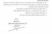 انتصاب خانم سمیرا شریفی بعنوان نائب رئیس هیأت سوارکاری استان اصفهان در امور بانوان