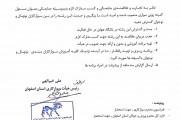 انتصاب خانم اعظم میرزایی بعنوان مسئول کمیته پونی سواری هیأت سوارکاری استان اصفهان