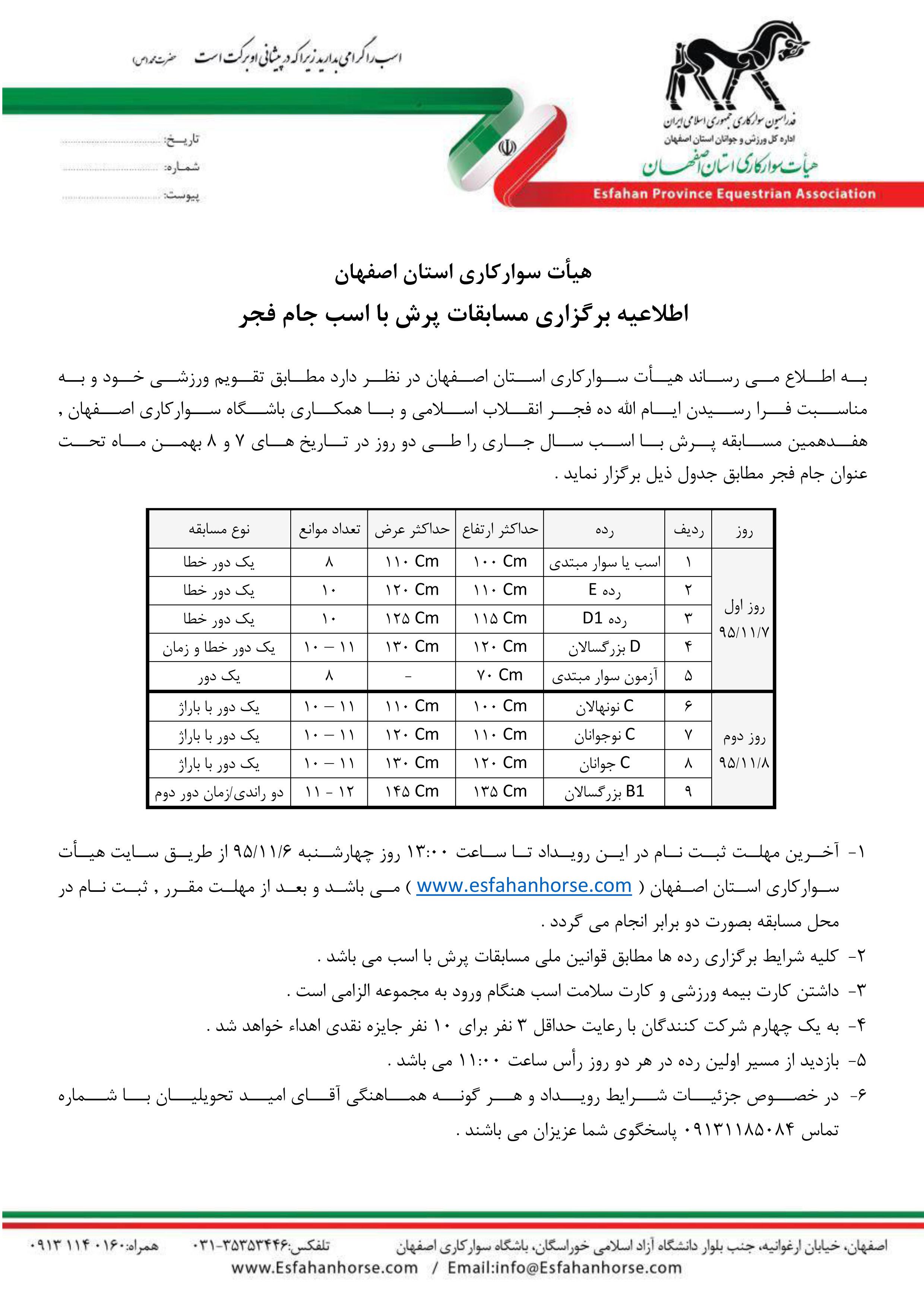 اطلاعیه برگزاری مسابقات پرش با اسب جام فجر