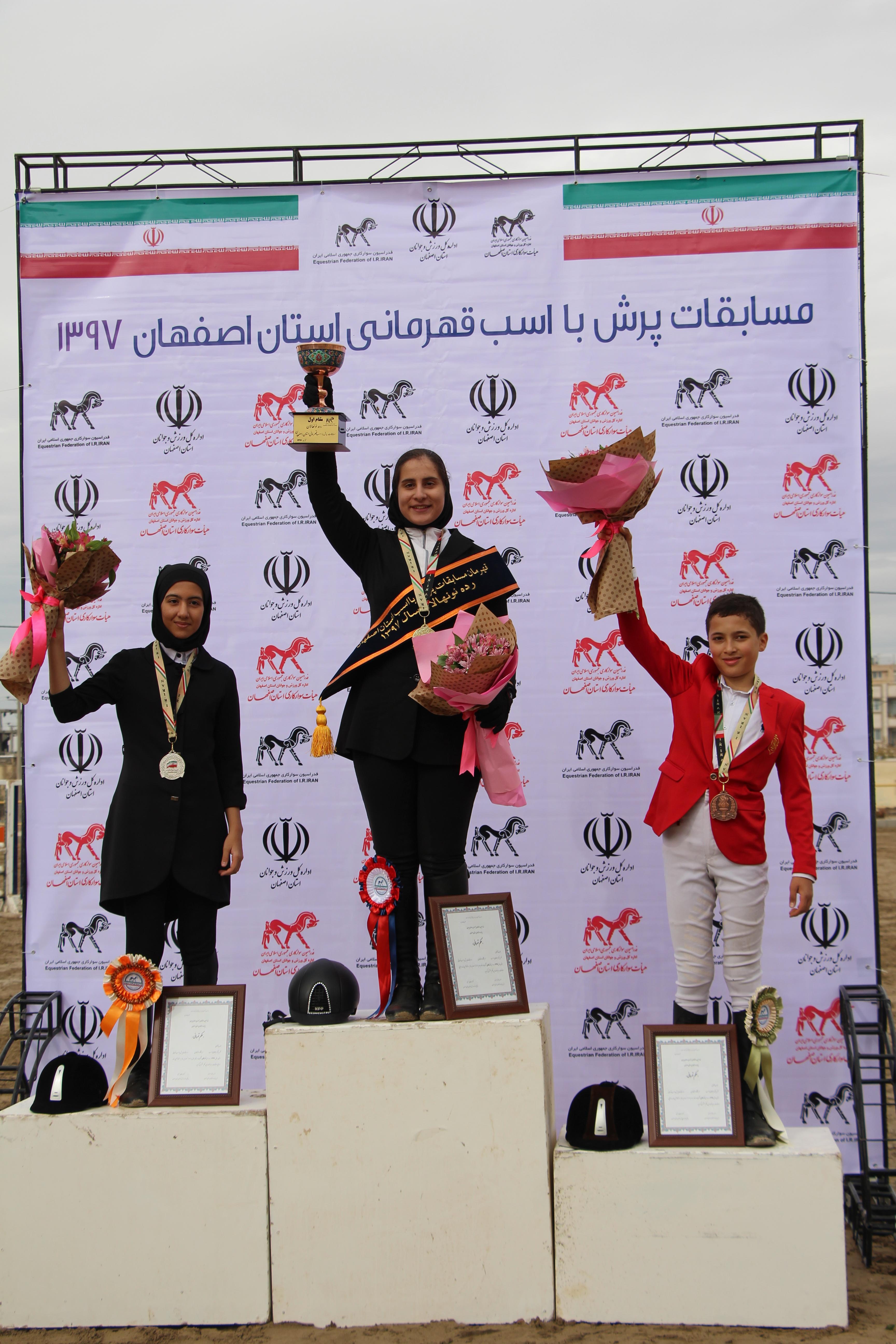 نتایج مسابقه پرش با اسب قهرمانی( نونهالان-نوجوانان-جوانان) استان اصفهان در سال ۹۷