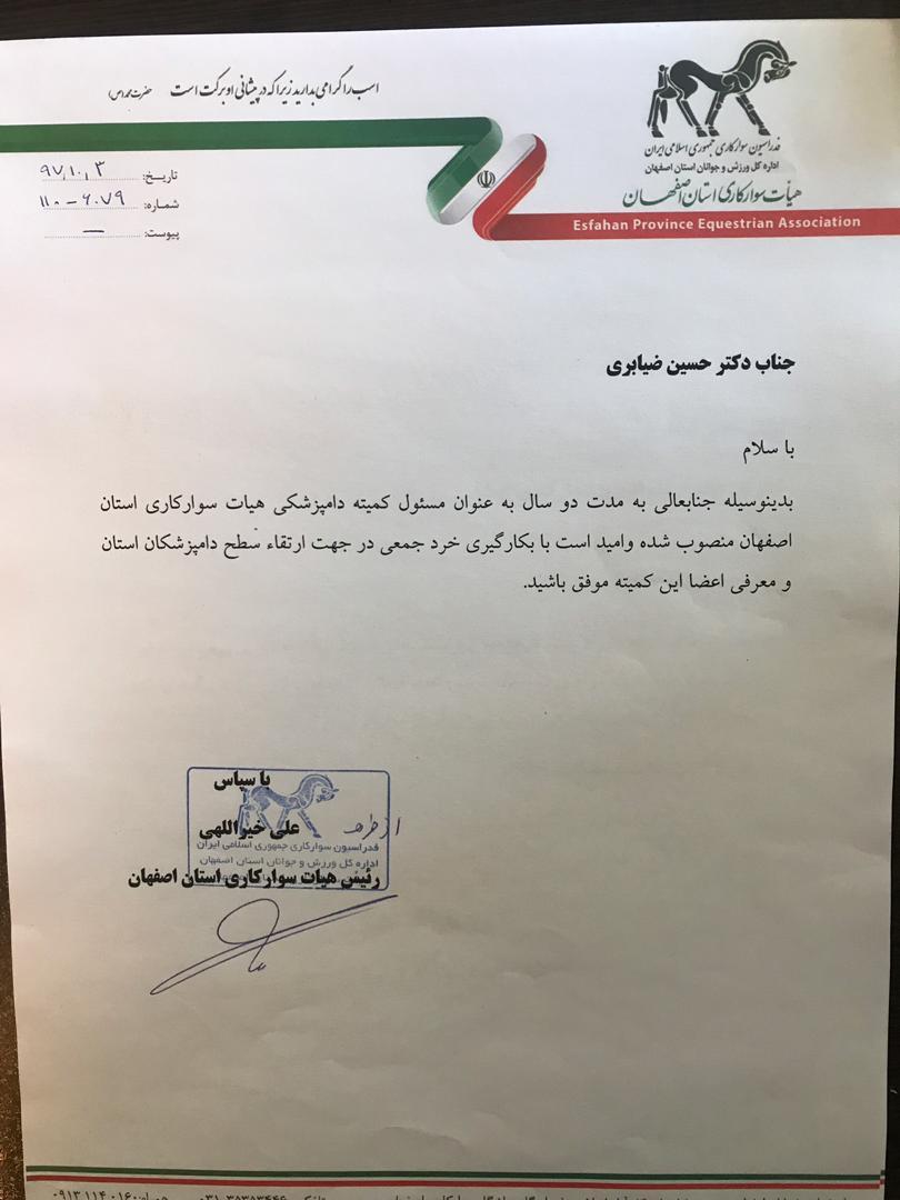 انتصاب دکتر حسین ضیابری به عنوان مسئول کمیته دامپزشکی هیات سوارکاری استان اصفهان