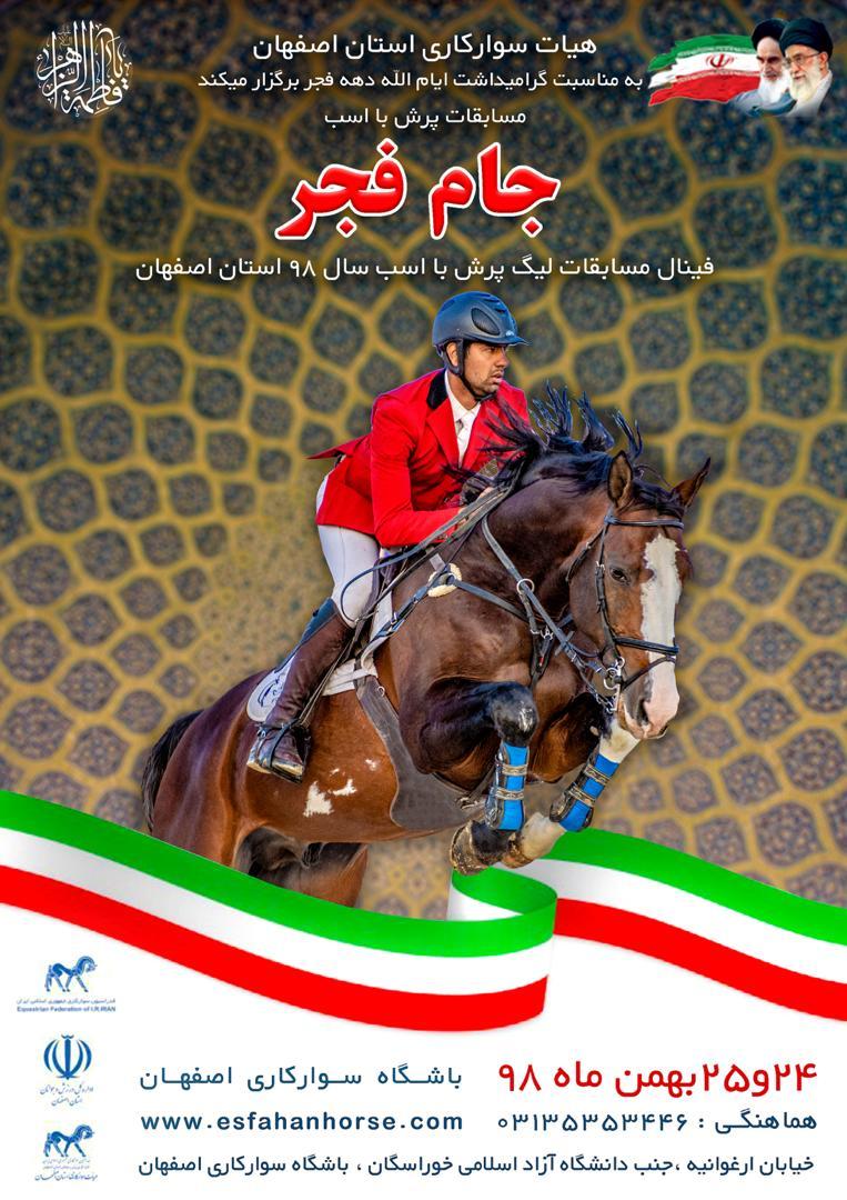 اطلاعیه بیست و هفتمین مسابقه پرش با اسب با عنوان جام فجر
